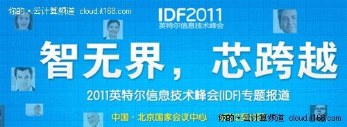 IDF2011:英特尔硬件平台测试云——iLab