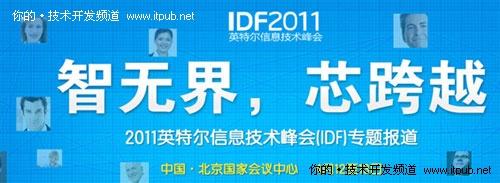 IDF2011:AppUP已对中国软件开发者开放
