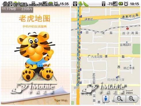 百度地图应用下载v10.22.0官方Android版本