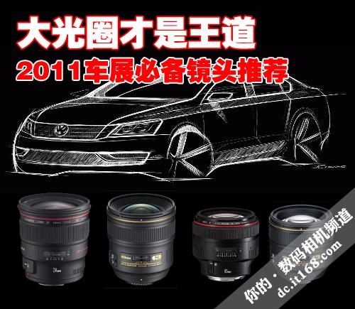 2011上海车展即将到来
