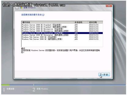 云计算构建基石之微软Hyper-V:安装篇1