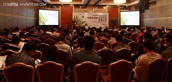 2011中关村信息安全产业发展论坛召开