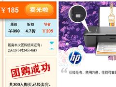 拉手网推惠普2000 打印机登上团购舞台