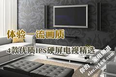 体验一流画质 4款优质IPS硬屏电视精选