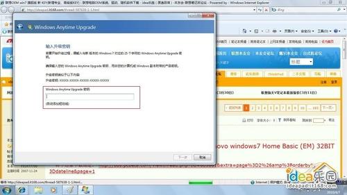 玩机宝典 联想Y470系统/软件优化全攻略