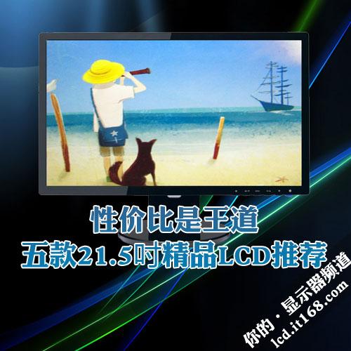 性价比是王道 五款21.5吋精品LCD推荐