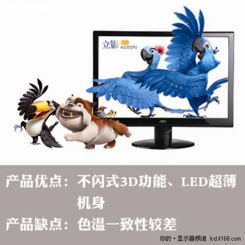 首款偏光3D+LED显示器 AOC e2352Pz评测