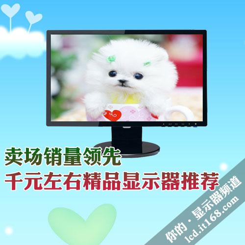 卖场销量领先 千元左右精品显示器推荐