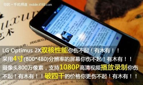4寸安卓双核那些事 LG Optimus 2X评测