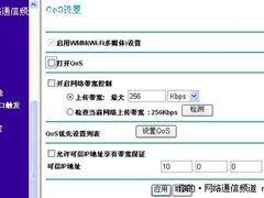 JWNR2000发布了两个带QOS功能的固件