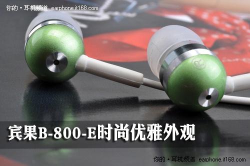 质优价廉 宾果B-800-E服务大众