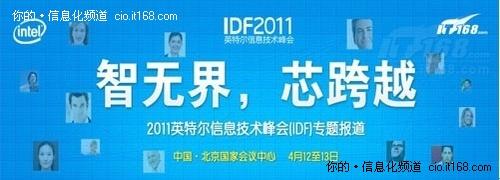 IDF2011:英特尔车载信息娱乐平台应用