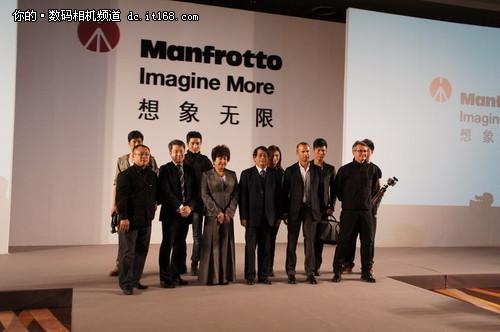 想象无限 曼富图品牌隆重发布2011新品