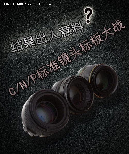 C/N/P标准镜头标板大战