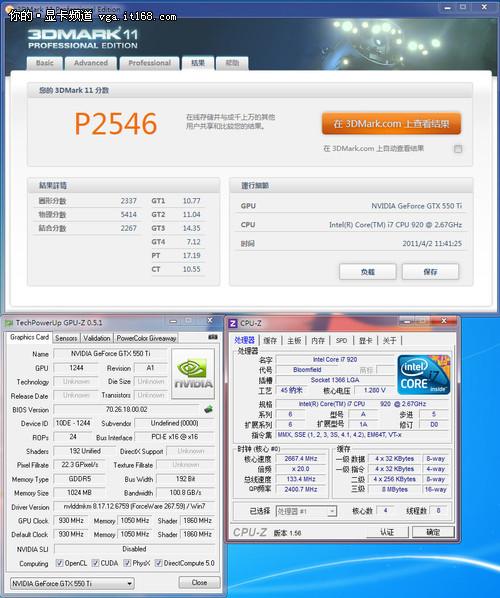 超频测试:铭鑫视界风GTX 550 Ti-1GBD5