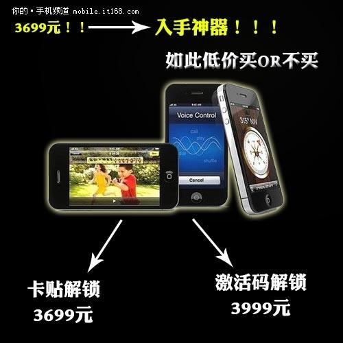 最低仅售3699 解锁美版iPhone 4买不买
