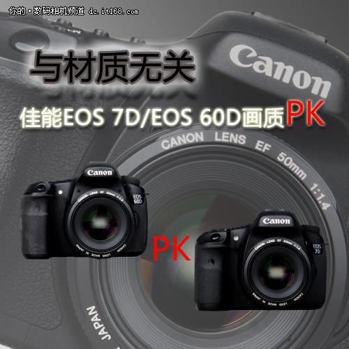 佳能EOS 7D/EOS 60D画质PK