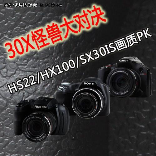 HS22/HX100/SX30IS画质PK