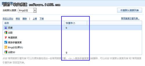 傲游3搜索功能自定义技巧