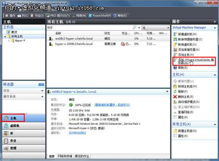 在VMM中添加vCenter Server
