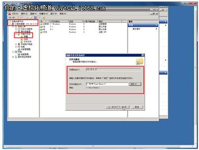 添加保存模板的库共享文件夹