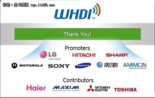 WHDI无线高清输出技术