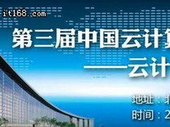 王恩东:行业云核心竞争力在于数据服务