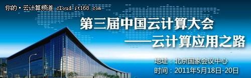 华为副总裁:华为云计算模式的四个关键
