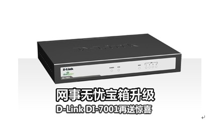 网事无忧宝箱升级 D-Link DI-7001送喜
