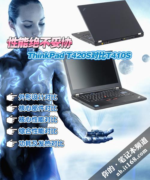 便携与性能并重---ThinkPad T420S登场