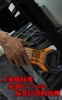 工业级标准 兄弟PT-7600标签打印机评测