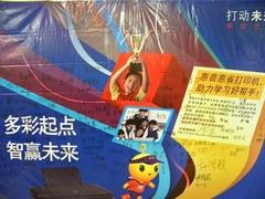 惠普惠省打印机路演及促销火热进行中