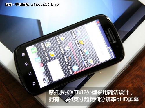 4寸炫屏+双核/双模 摩托C网旗舰XT882赏