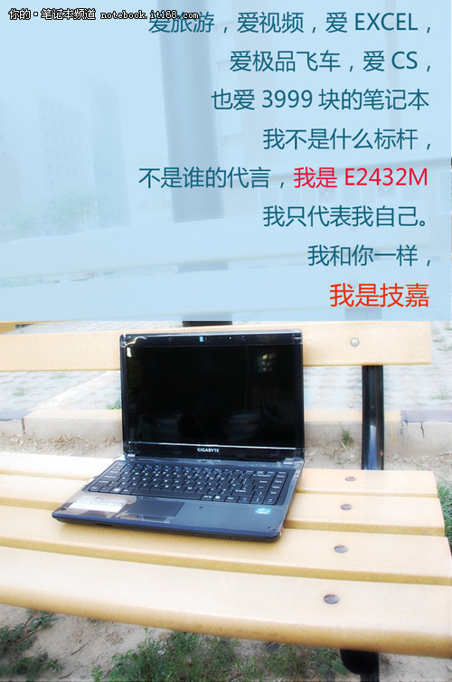 Intel二代芯本 技嘉E2432M超越独显本
