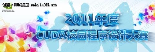 2011年cuda校园程序设计大赛正式开赛