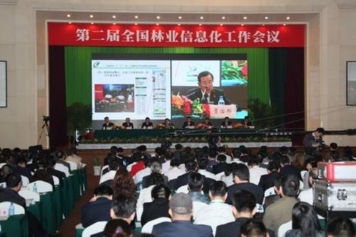 开普互联亮相全国林业信息化工作会议