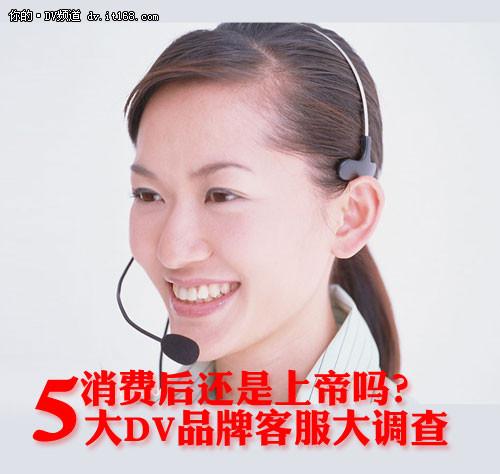 5大DV品牌客服调查:维修成本