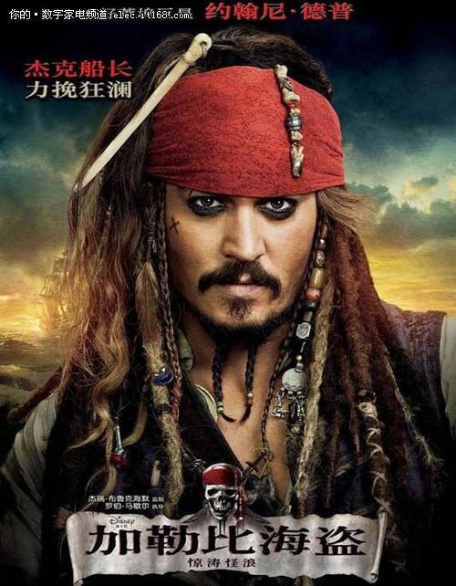 中国 杰克/▲《加勒比海盗4 》海报