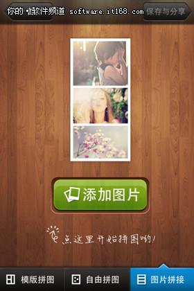 美图秀秀iphone版打造美男张根锡拼图集