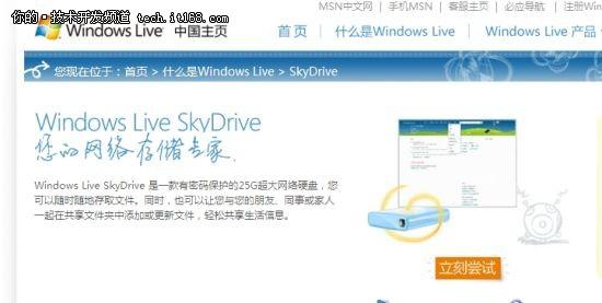 微软SkyDrive摒弃Silverlight换用HTML5