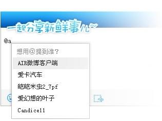 孪生QQ 新浪发布微博桌面Build 1.0版本