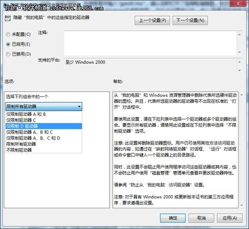隐藏Win7系统盘符 我的电脑你别动 Win7系统终极密码设置图片