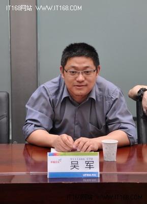 上海吴军利怎么样了_ultizen首席技术官吴军发表讲话