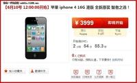 3999元惊爆价 黑色苹果iPhone4疯抢中
