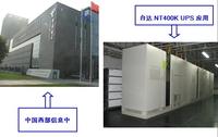中达电通西部信息中心UPS应用案例