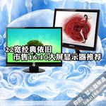 22宽经典依旧 市售16:10大屏显示器推荐