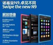 诺基亚N9不给力 MeeGo短板谁来填补?