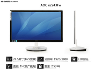 AOC e2243Fw对比飞利浦226CL2液晶评测