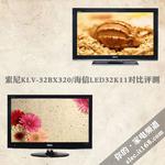 索尼KLV-32BX320/海信LED32K11对比评测