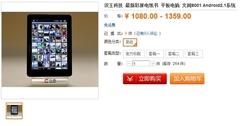 智能安卓系统 汉王文阅8001最低1080元